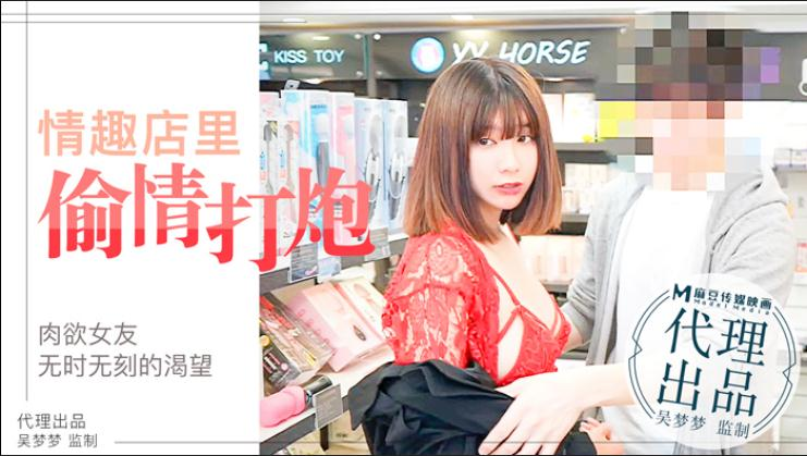国产AV佳作--台湾超人气女优吴梦梦激情演绎肉欲女友与男友情趣店试用性玩具偷情打炮 高清原版 制服诱惑-第1张