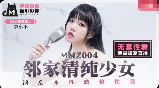 麻豆传媒映画最新出品-MMZ004-邻家清纯少女-寻小小淫乱本性激情做爱 公共场所露出-第1张