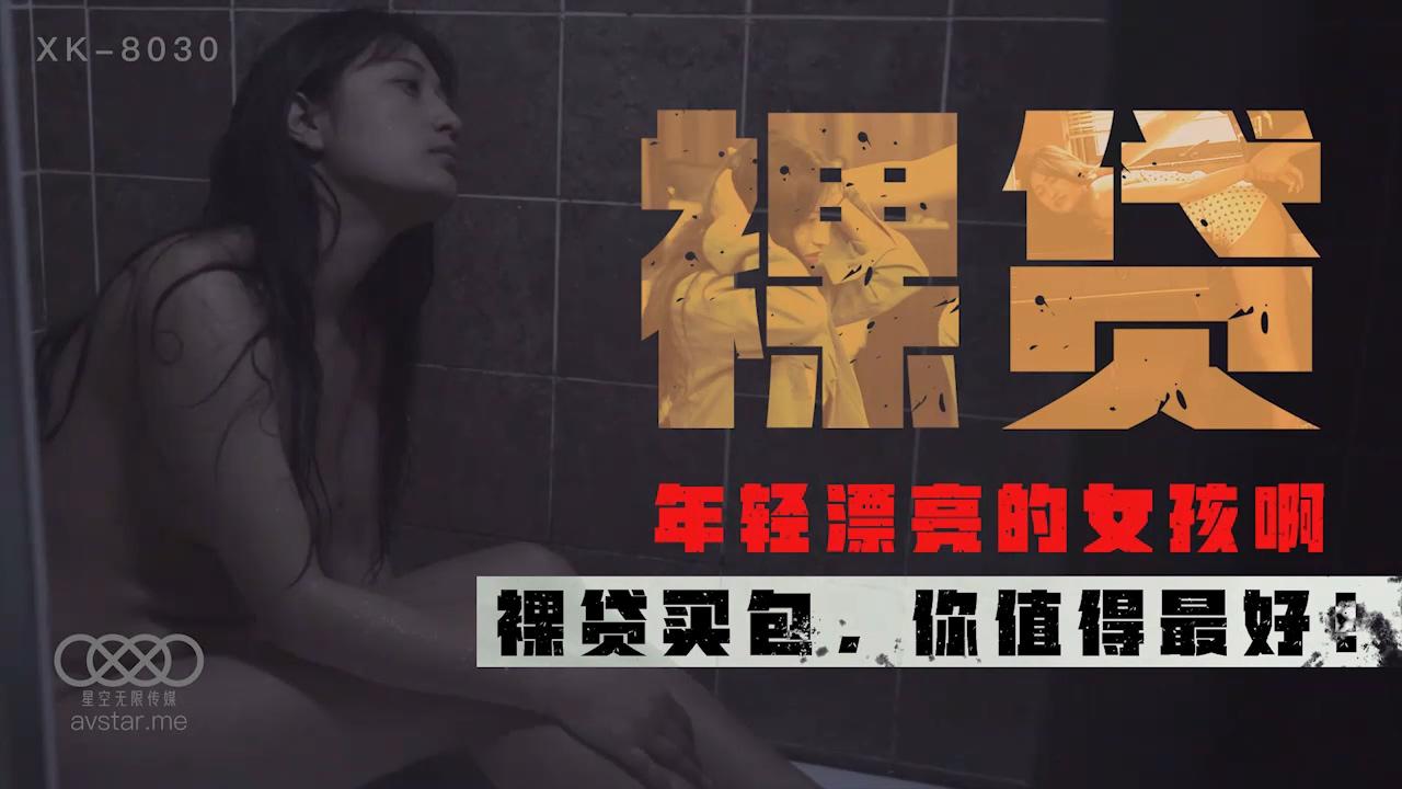 星空传媒XK8030 国产AV-贷年轻的女孩 贷买名牌包包-许月珍(富有教育意义ヽ(✿゚▽゚)ノ) 公共场所露出-第1张