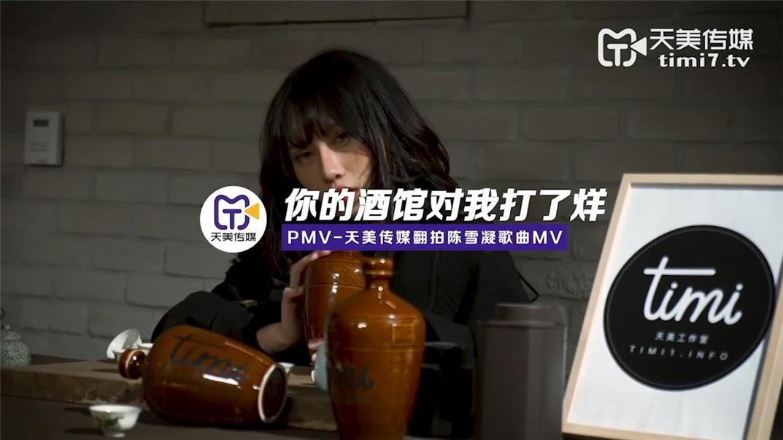 【会尊享】天美传媒原创华语国产AV品牌TM066-你的酒馆对我打了烊 性爱翻拍陈雪凝歌曲MV 公共场所露出-第1张