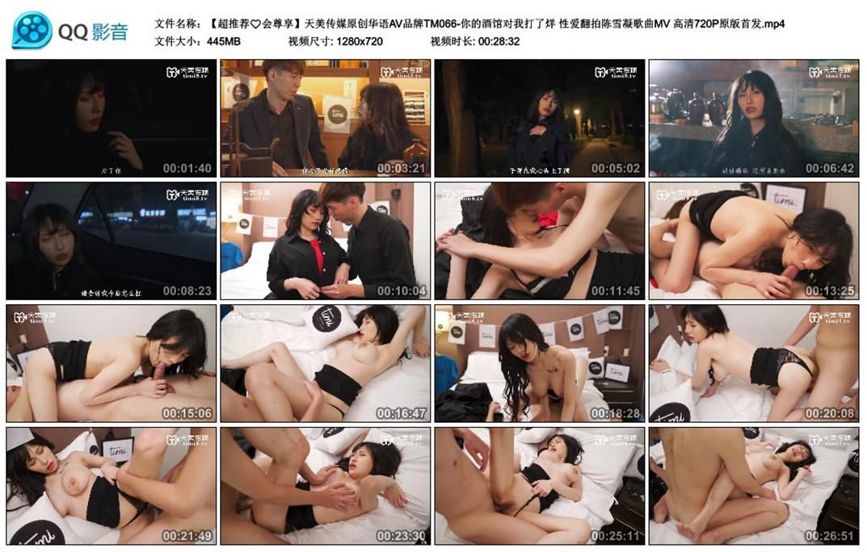 【会尊享】天美传媒原创华语国产AV品牌TM066-你的酒馆对我打了烊 性爱翻拍陈雪凝歌曲MV 公共场所露出-第19张
