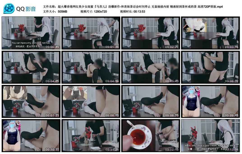 超火爆香港网红美少女闺蜜『马苏儿』劲爆新作-和表妹茶话会时间停止 抽插 精液射到茶杯成奶茶 公共场所露出-第13张
