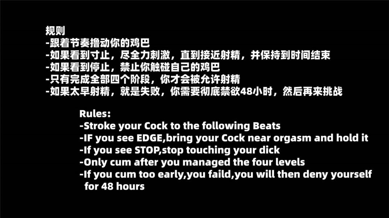【最强寸止游戏挑战】让你的鸡巴跟着节奏撸起来 强忍住射精的欲望 地狱般的忍耐和射精在等你 公共场所露出-第1张